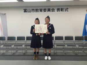 平成27年度富山市教育委員会小・中学生表彰式